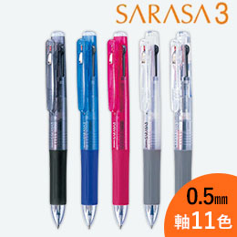 サラサ3 0.5mm ボールペン/ゼブラ