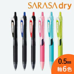 サラサドライ 0.5mm ボールペン/ゼブラ