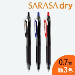 サラサドライ 0.7mm ボールペン/ゼブラ