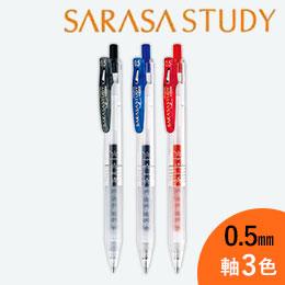 サラサスタディ 0.5mm ボールペン/ゼブラ