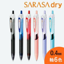 サラサドライ 0.4mm ボールペン/ゼブラ