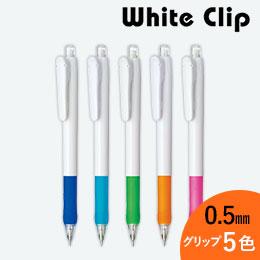 ホワイトクリップ シャープ0.5mm シャープペンシル/ゼブラ