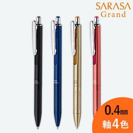 サラサ グランド 0.4mm ボールペン/ゼブラ