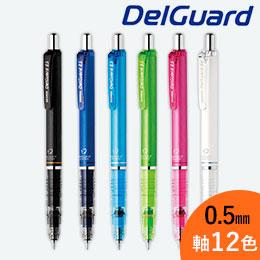 デルガード 0.5mm シャープペンシル/ゼブラ