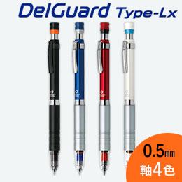デルガード タイプLx 0.5mm シャープペンシル/ゼブラ