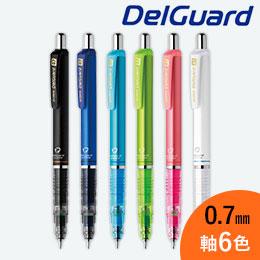 デルガード 0.7mm シャープペンシル/ゼブラ