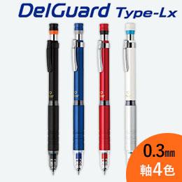 デルガード タイプLx 0.3mm シャープペンシル/ゼブラ