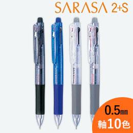 サラサ2+S 0.5mm ボールペン・シャープペンシル/ゼブラ