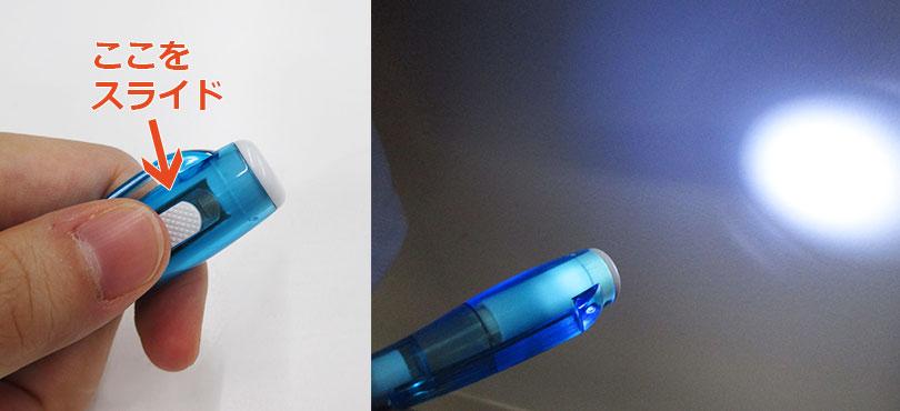 LEDライト&ボールペン(V010192)LEDライト点灯イメージ