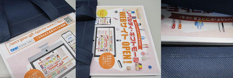不織布A4トートバッグ(V010365)チラシを入れてみたイメージ