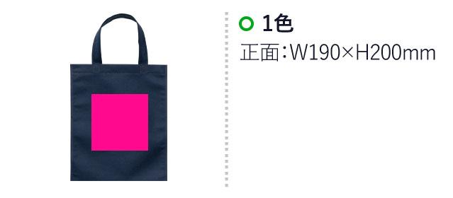 不織布A4トートバッグ(V010365)名入れサイズ