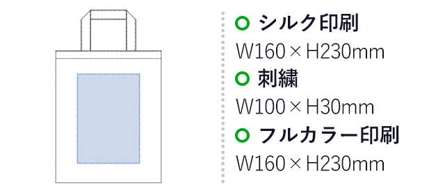シャンブリックA4フラットトート(tTR-0936)名入れサイズ