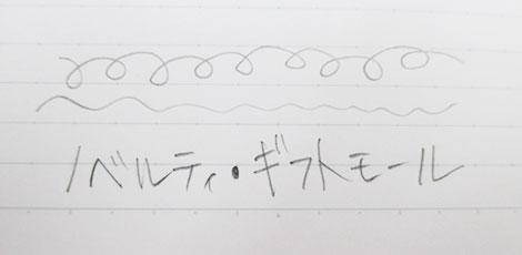 デルガード 0.5mm シャープペンシル/ゼブラ(zebraP-MA85)書き味イメージ