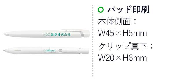 ブレン0.5mm、0.7mm/ゼブラ(zebraBAS88-zebraBA88)名入れサイズ