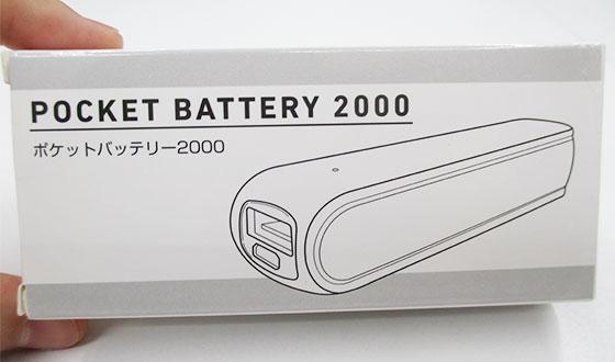 ポケットバッテリー2000(V010357)梱包イメージ