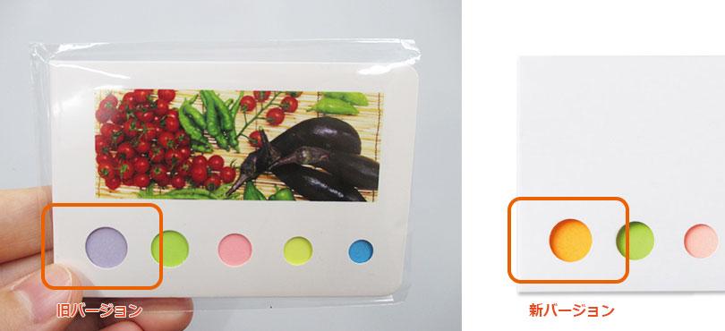 カバー付きフセンメモ(V010121)梱包イメージ