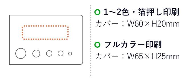 カバー付きフセンメモ(V010121)名入れサイズ